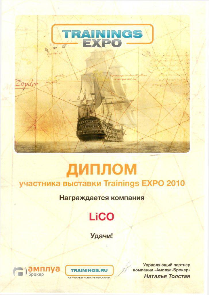 Награды lico Выставка по обучению развитию управлению персоналом